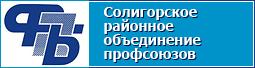 Солигорское районное объединение профсоюзов