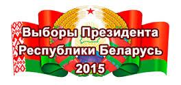 ВЫБОРЫ-2015