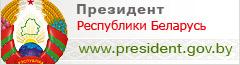 Сайт Президента Республики Беларусь