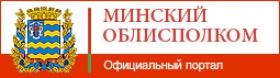 Минскоблисполком