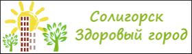 """Солигорск - здоровый город"""""""