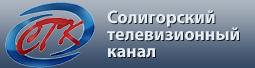 ПКУП «Солигорский телевизионный канал»